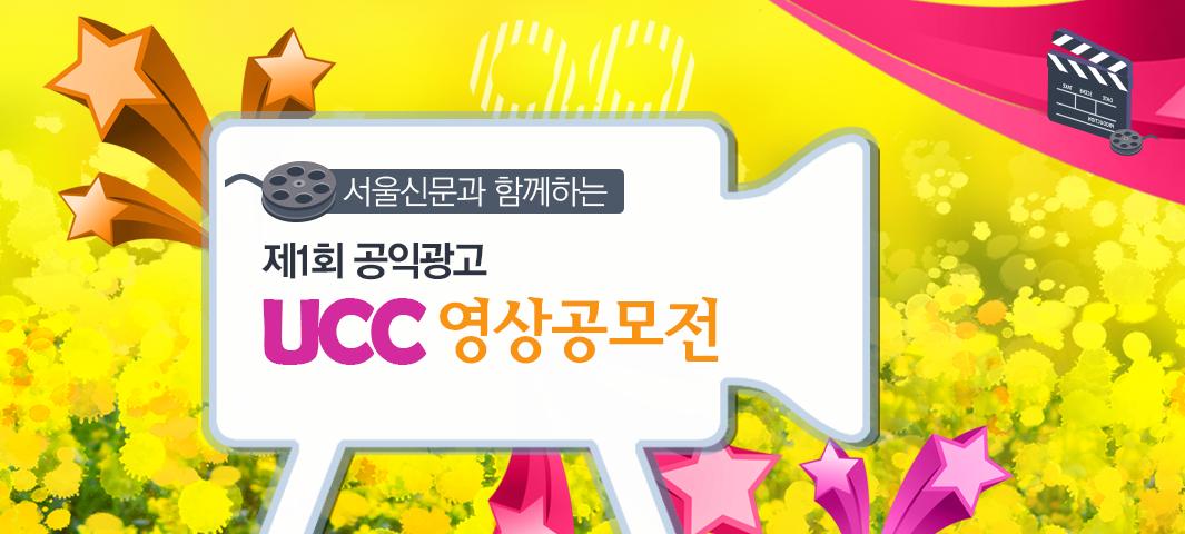 서울신문 UCC 영상공모전