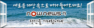나우뉴스 뉴스스탠드 배너