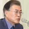 """공약 펼친 文 """"남·북 경제 거래"""