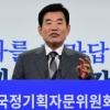 """국정委 """"고위공직자 임용기준안·"""