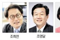 서울시교육감 4파전…분열된 보수진영