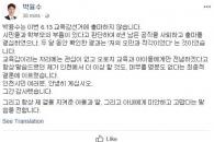 박융수 인천시교육감 후보 돌연 불출마 선언…'