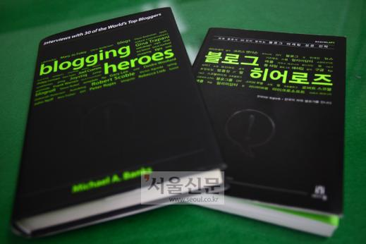 블로그 히어로즈 미국판(왼쪽)과 한국어판
