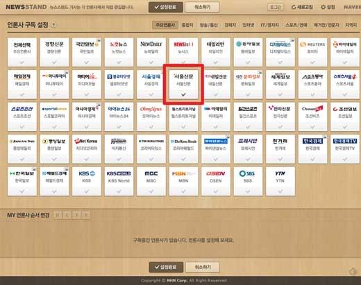 ②언론사 구독 설정이라는 글자 밑으로 각 언론사 아이콘이 가판에 진열된 신문들처럼 펼쳐져 있습니다. 이 화면에서 서울신문을 누르고 설정 완료 단추를 누르면 아래와 같은 화면이 나옵니다.
