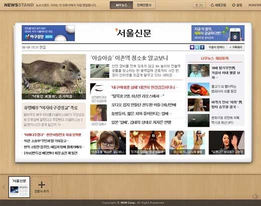 ③왼쪽 아래 부분에 서울신문 아이콘이 생겼습니다. 아이콘을 누르면 서울신문 뉴스스탠드 화면이 펼쳐집니다.