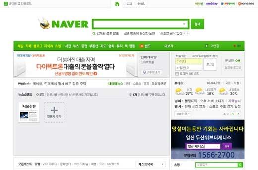 ④ 네이버 첫 화면 뉴스 상자에서도 서울신문 아이콘이 생긴 것을 확인할 수 있습니다.