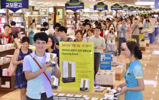 무라카미 하루키 신작소설을 구입하기 위해 독자들이 1일 교보문고에 줄을 서서 기다리고 있다. 낮 12시에 시작하는 행사임에도 독자들은 새벽5시에 부터 줄서기 시작했다.  이언탁 utl@seoul.co.kr