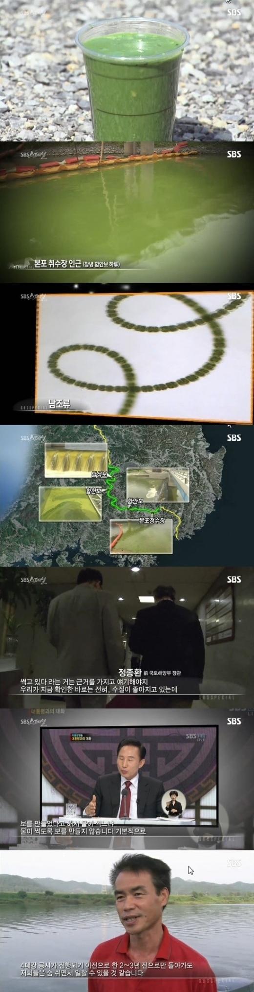 SBS 스페셜 '4대강의 반격' 방송화면