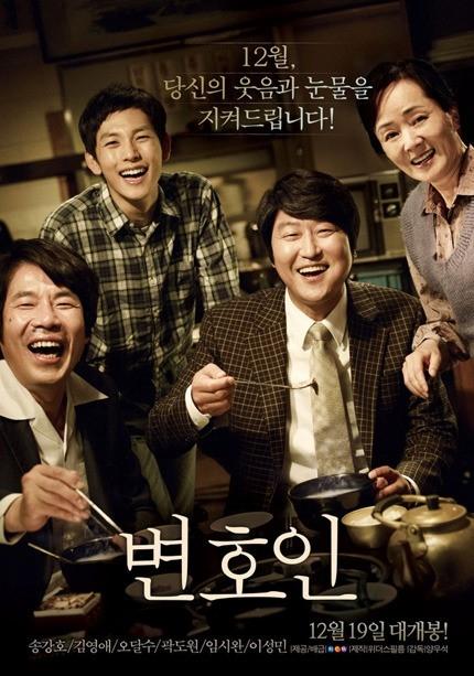 영화 '변호인' 포스터