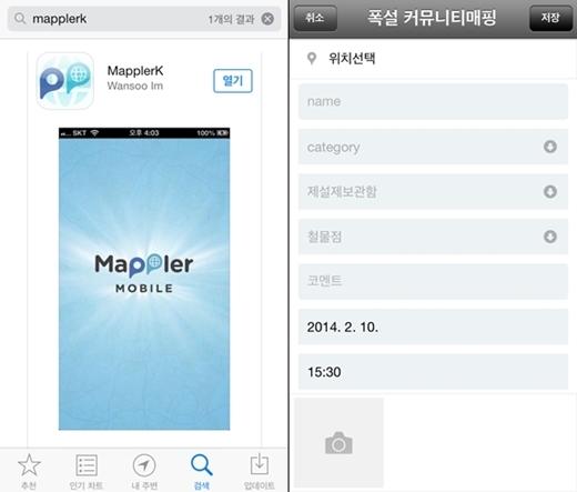 MapplerK 앱(왼쪽). 폭설 커뮤니티매핑 정보 입력창(오른쪽)