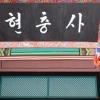 """이순신 종가 '난중일기' 전시 중단 """"박정희 현판 내려달라"""""""