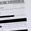 검찰, '정윤회 문건' 재수사 거부...경찰, 문건 유출 의혹 재수사