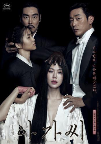 영화'아가씨'  연합뉴스