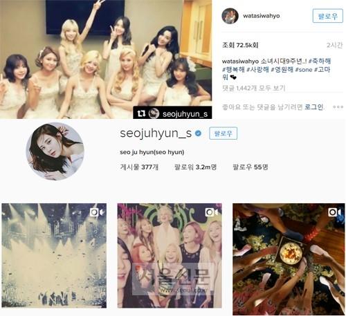 소녀시대 9주년