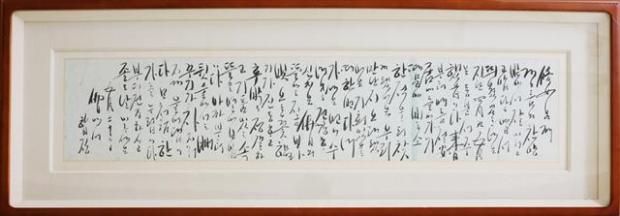 이해인 수녀에게 보낸 법정 스님의 편지.