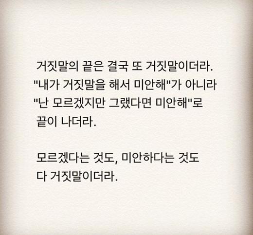 """하상욱 """"거짓말의 끝은 또 거짓말"""" 박근혜 대통령 대국민담화 겨냥?"""
