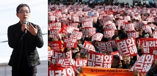 김제동, 광화문 촛불집회 민중총궐기 참여