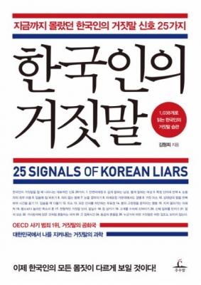 【書籍】 なぜ韓国人は息をするように嘘をつくのか?韓国人だけの「特殊性」5年間追跡分析〜キム・ヒョンヒ著「韓国人の嘘」[11/25] [無断転載禁止]©2ch.netYouTube動画>6本 ->画像>54枚