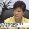 """세월호 인양 반대했던 김진태 """"물러나신 대통령에 연결마라"""""""