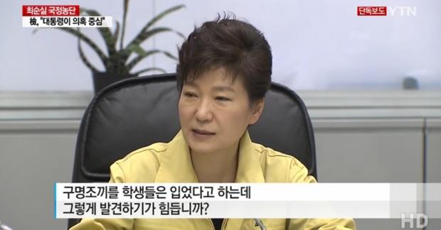 2014년 4월 16일 세월호 침몰 당시 '세월호 7시간' 논란이 불거지게 된 박근혜 대통령의 문제의 발언. YTN