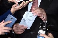 [서울포토] '박근혜 대통령 탄핵 논의' 안건 적힌 메…
