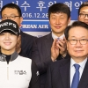 대한항공, 차세대 골프 여제(女帝) 박성현 후원
