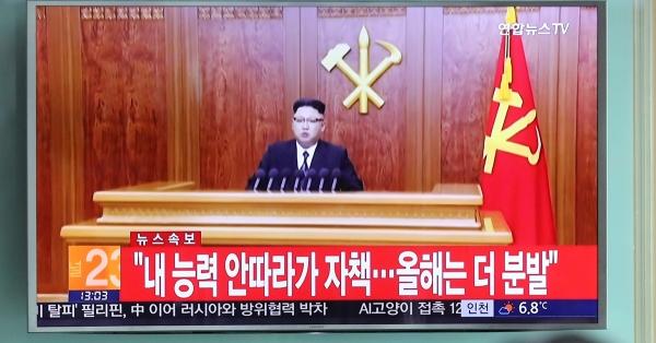 김정은 북한 노동당 위원장이 신년사를 발표한 1일 서울역 대합실에서 시민들이 뉴스를 통해 김 위원장의 신년사를 지켜보고 있다. 연합뉴스