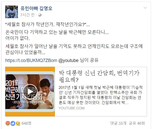 """朴대통령 """"세월호, 작년인가 재작년인가요"""" 발언 논란  김영오씨 페이스북 캡처"""