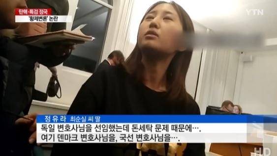 체포된 정유라씨 인터뷰 모습 YTN 방송화면 캡처