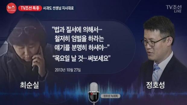 [정호성 녹취록] 국정원 댓글 대응도 최순실이 지시…불러준 대로 읽은 대통령 TV조선 캡처