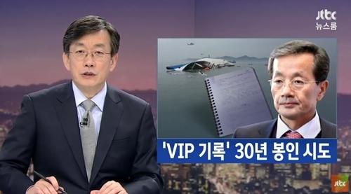 청와대 세월호 참사 'VIP 기록' 30년 봉인 시도 청와대가 세월호 참사가 발생한지 3개월이 지난 시점에 세월호 참사와 관련한 기록들을 조직적으로 숨기려 한 정황이 포착됐다. 이 활동의 중심에는 김기춘 당시 대통령 비서실장이 있는 것으로 나타났다. JTBC '뉴스룸' 방송화면 캡처