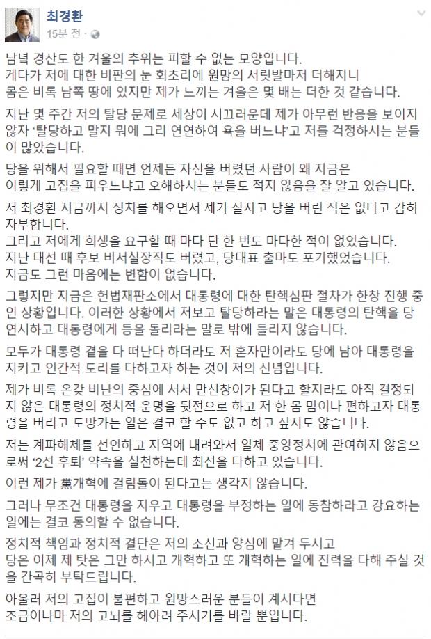 """최경환 """"제가 당 개혁에 걸림돌이 된다고는 생각지 않다"""" 새누리 탈당 거부 페이스북 캡처"""