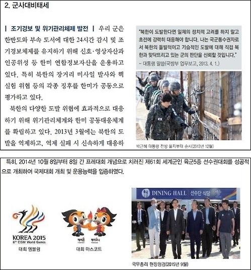 2014 국방백서의 박근혜 대통령 사진(위)과 2016 국방백서의 황교안 대통령 권한대행 사진(아래).