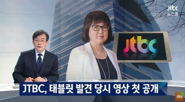 JTBC 뉴스룸 손석희 앵커 JTBC 뉴스룸 캡처