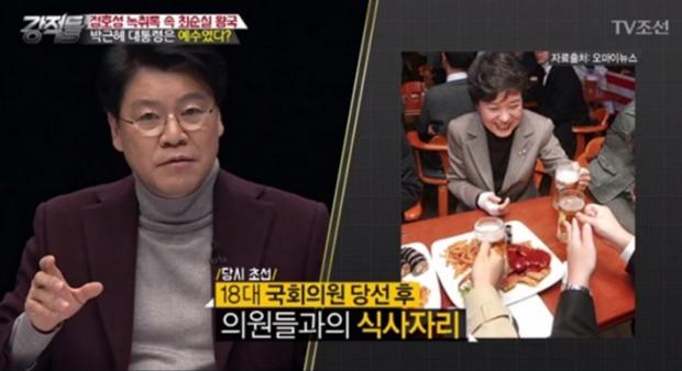 장제원이 밝힌 朴대통령의 술버릇…술자리서도 공주님? TV조선 캡처