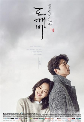 tvN 금토 드라마 '도깨비'