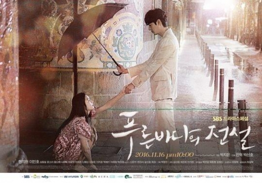 SBS 수목 드라마 '푸른바다의 전설'