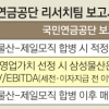 '삼성 합병시너지 2조 1000억' 끼워맞추기 논란