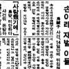 [그때의 사회면] 여배우 방성자 총격 사건