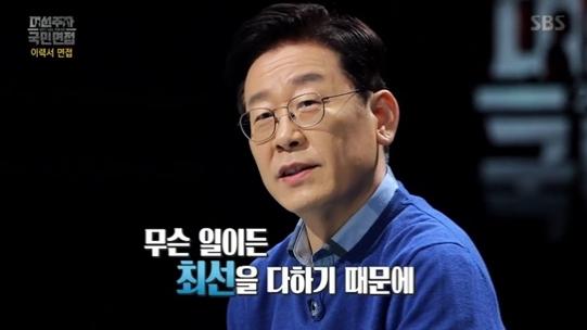 '인권 변호사' 이재명, 어떻게 23억원 모았나 사진=SBS 캡처