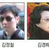 형 김정철, 경호원 밀착 감시… 이복누나 김설송 '구금 상태'