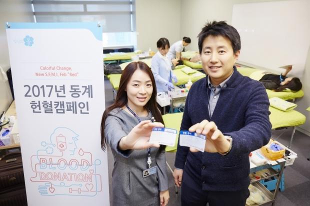 삼성화재 2017년 동계 헌혈캠페인. 사진제공 삼성화재