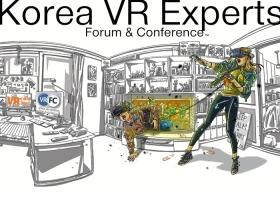 올해 'Korea VR Experts Forum & Conference의 포스터