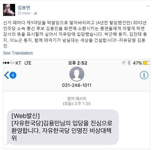 김용민씨 페이스북
