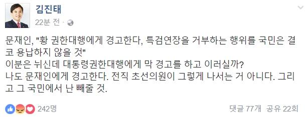 """김진태 """"문재인, 전직 초선의원이 그렇게 나서는 거 아냐"""" 사진=페이스북 캡처"""