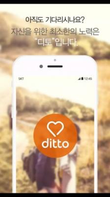 가치관이 맞는 사람을 소개해주는 앱 '디토'.