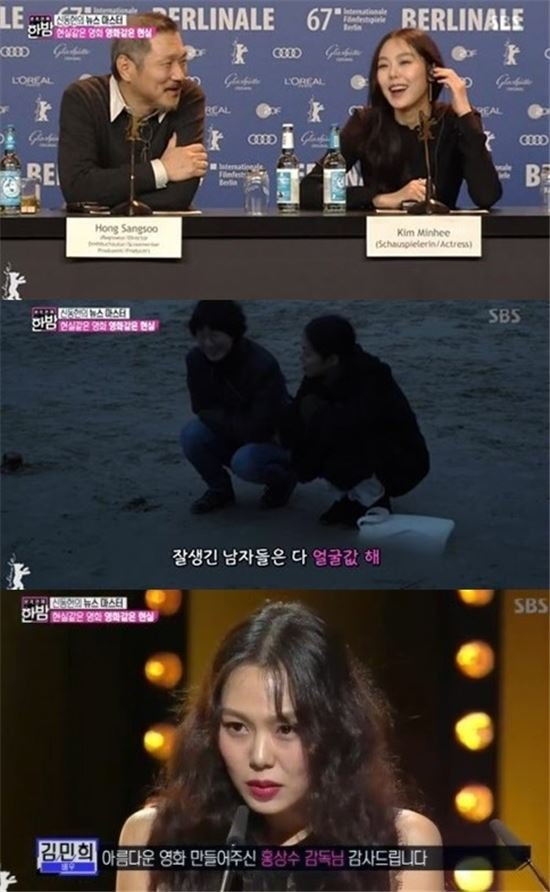 홍상수 감독 '밤의 해변에서 혼자' 김민희 대사