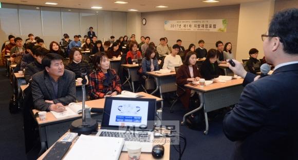 27일 '2017년 제1차 지방재정포럼'에 참가한 서울시와 25개 자치구 공무원들이 예산 관련 특강을 듣고 있다. 이언탁 기자 utl@seoul.co.kr
