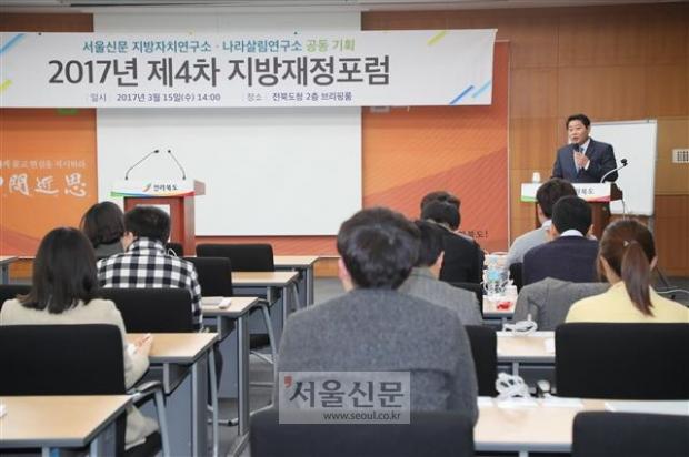 15일 전북도청 브리핑룸에서 열린 '2017 제4차 지방재정포럼'에 참석한 지역 공무원들이 강의를 듣고 있다.