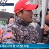 '특검 집 앞 과격시위' 장기정 등 극우단체 대표 3명 검찰 송치
